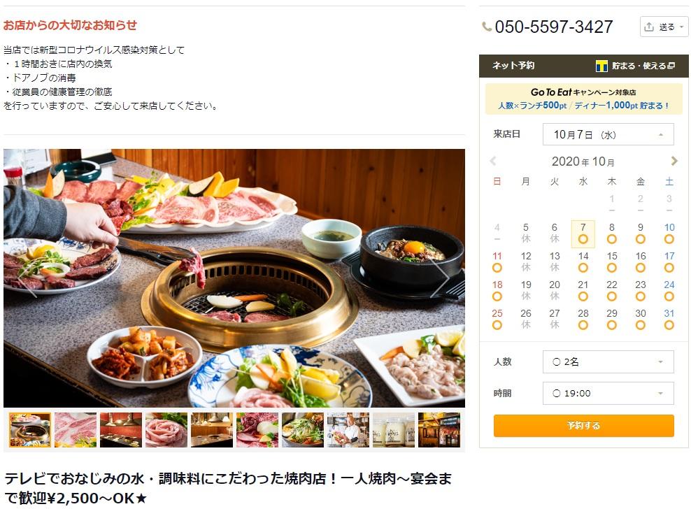 食べログ_イメージキャプション